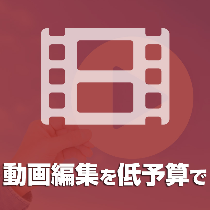 エフラボ|動画編集
