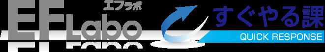 エフラボのロゴ